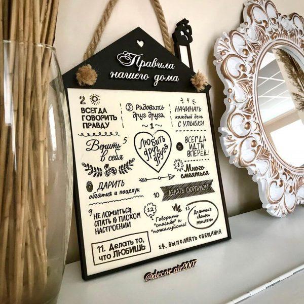 красивая табличка из дерева с правилами дома на веревке в виде домика для дома купить недорого