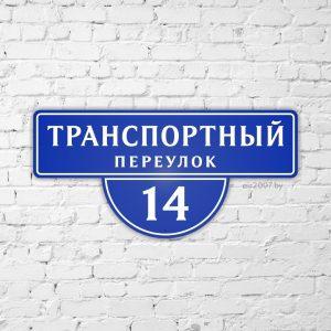 табличка с адресом могилев