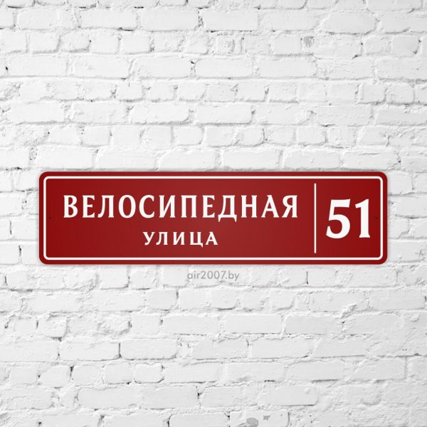 Адресная табличка «Компакт»