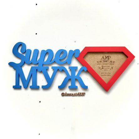 Фоторамка «Super Муж»
