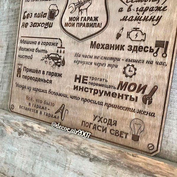 деревянные правила гаража табличка в подарок мужчине с именем автовладельца хозяина гаража прикольные правила гаража купить с доставкой