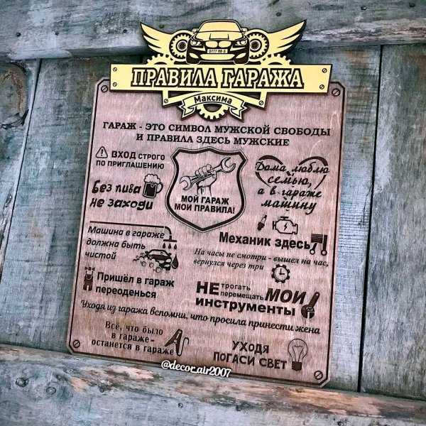 деревянная табличка для гаража с правилами гаража в подарок мужу автовладельцу с именем и номером авто купить недорого с доставкой по беларуси