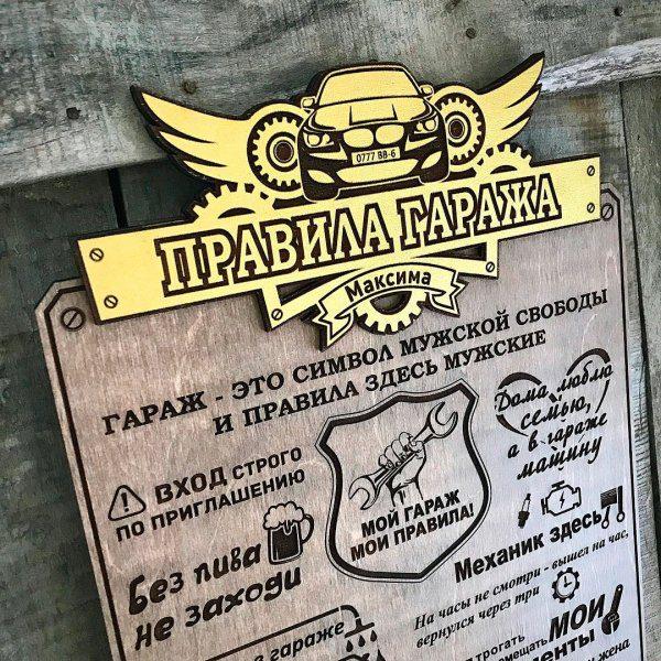 деревянная табличка правила гаража с именем владельца и номером авто купить в подарок мужу мужчине автовладельцу с доставкой по беларуси