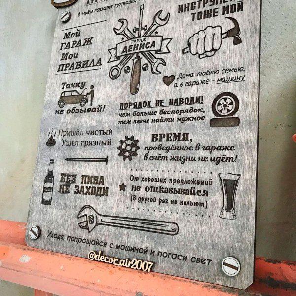 табличка с правилами гаража купить в минске недорого