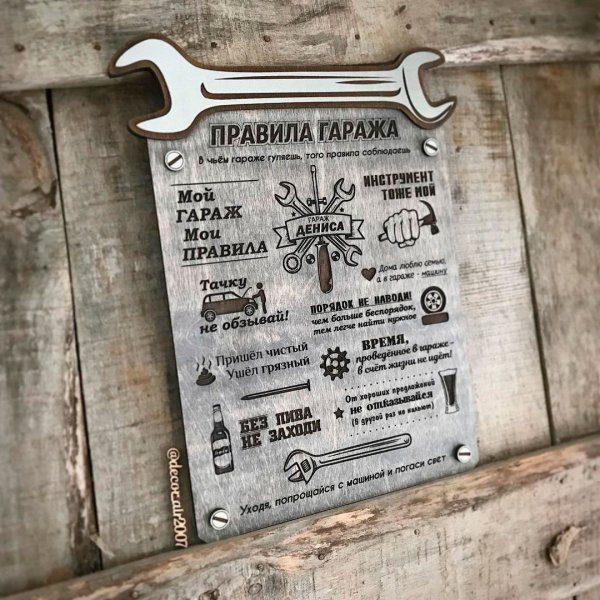 деревянная табличка правила гаража именная с ключом купить недорого