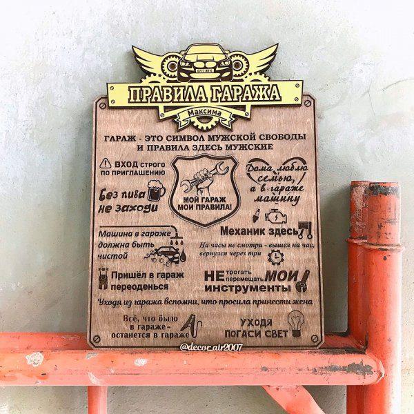 табличка правила гаража с именем владельца гаража и номером авто в подарок мужу или на подарок мужчине купить недорого с доставкой