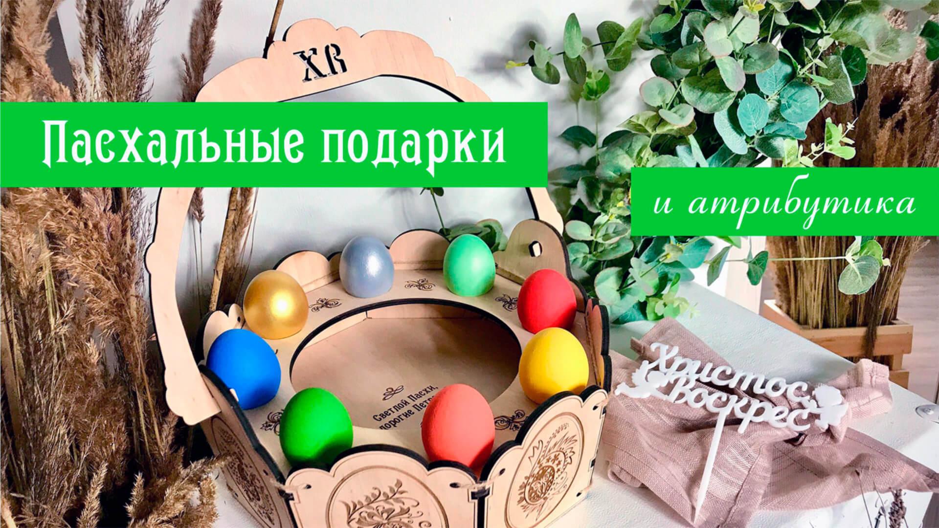 пасхальные подарки и атрибутика купить недорого