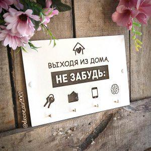 красивая белая ключница выходя из дома не забудь купить с доставкой по беларуси