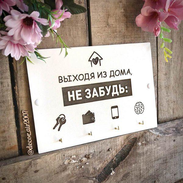 прикольная ключница выходя из дома не забудь купить с доставкой по беларуси