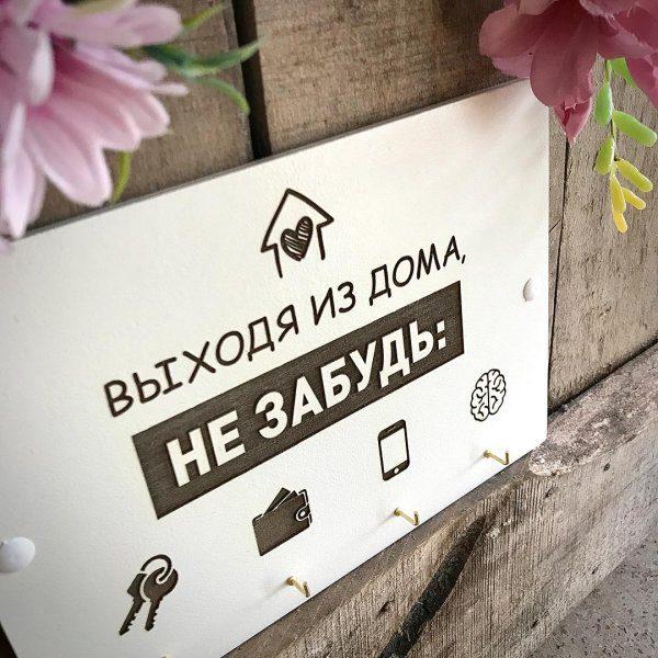 купить ключницу выходя из дома не забудь с доставкой по беларуси