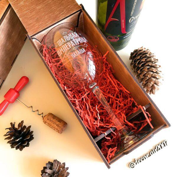Шальная императрица бокал для вина с гравировкой именной купить с доставкой
