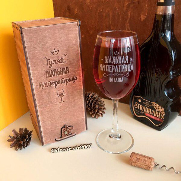Бокал для вина с гравировкой шальная императрица купить в Минске с доставкой по Беларуси