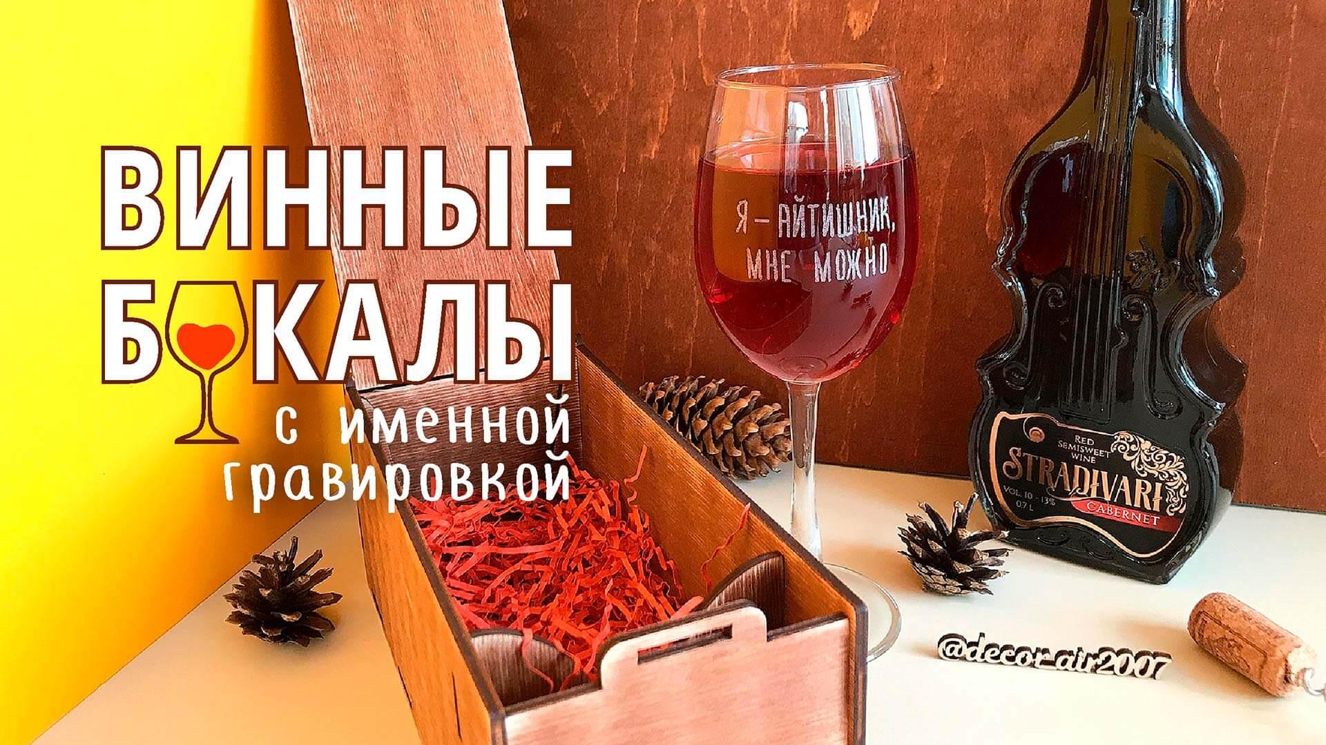 бокал с надписью купить для вина с гравировкой в интернет-магазине с доставкой по Беларуси