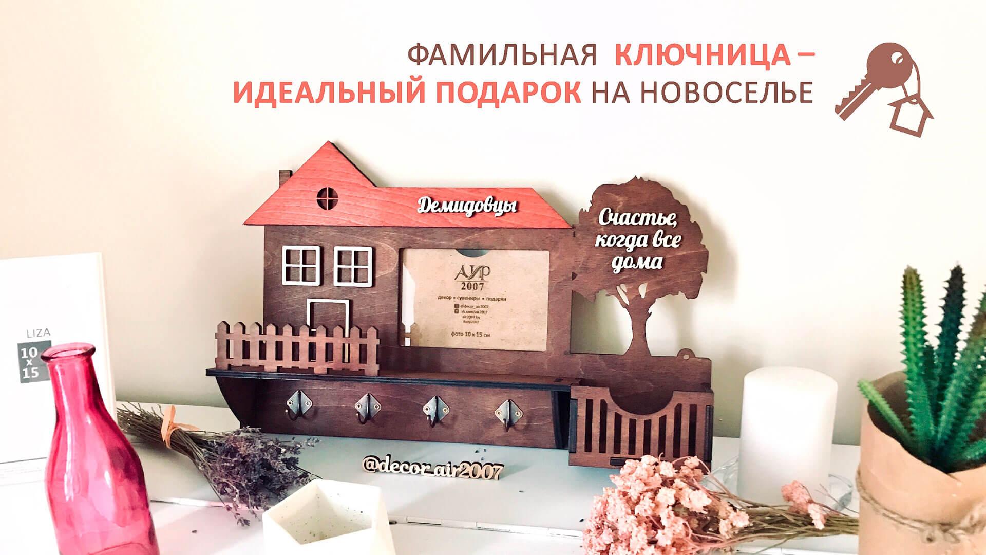 ключница с фамилией семьи как подарок на новоселье купить в Минске с доставкой по Беларуси