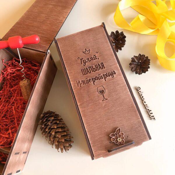 Коробка для бокала с гравировкой из дерева Шальная императрица купить в Минске с доставкой