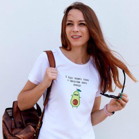 Футболка с авокадо «Я буду говорить только в присутствии своего авокадо»