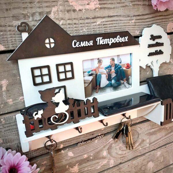Красивая ключница домик из дерева с фоторамкой и фамильной надписью в светлом молочном цвете на стену для хранения ключей и в подарок новоселам с доставкой по Беларуси заказать онлайн
